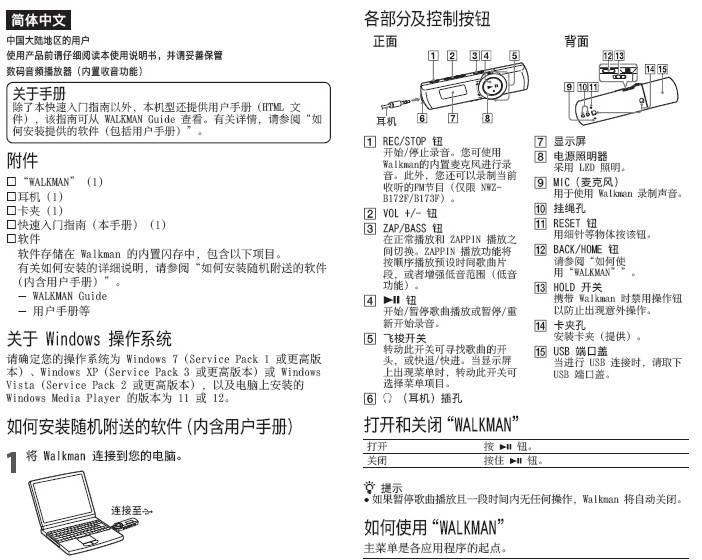 索尼nwz-b172f_索尼nwz-b172f数码影音使用说明书