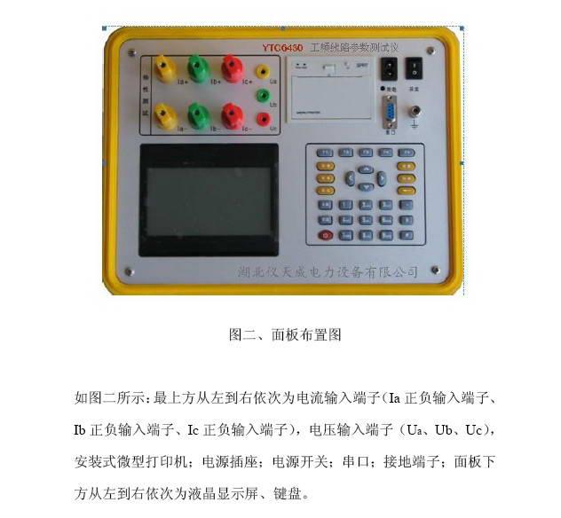 仪天成YTC6430工频线路参数测试仪说明书