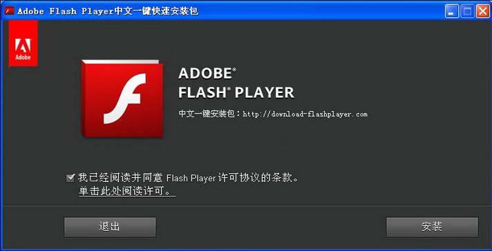 Flash Player修复一键快速安装包