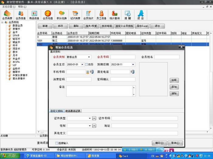 辉创管理软件网络美容店