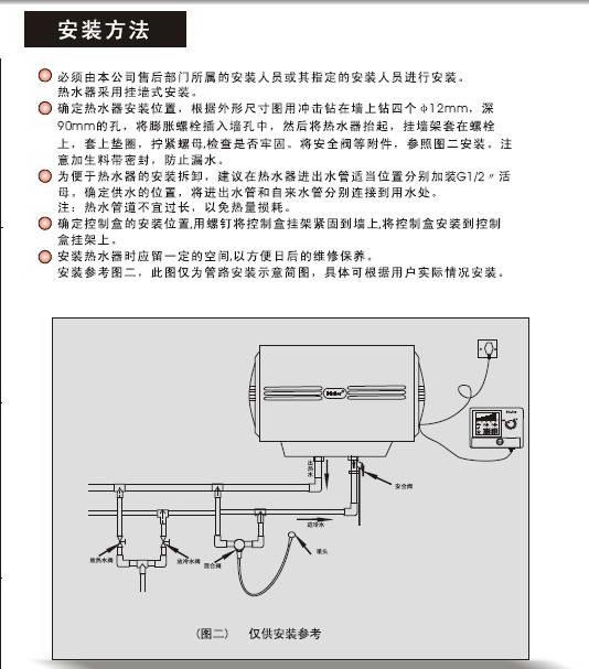 海尔FCD-XJTHA40-Ⅱ电热水器使用说明书