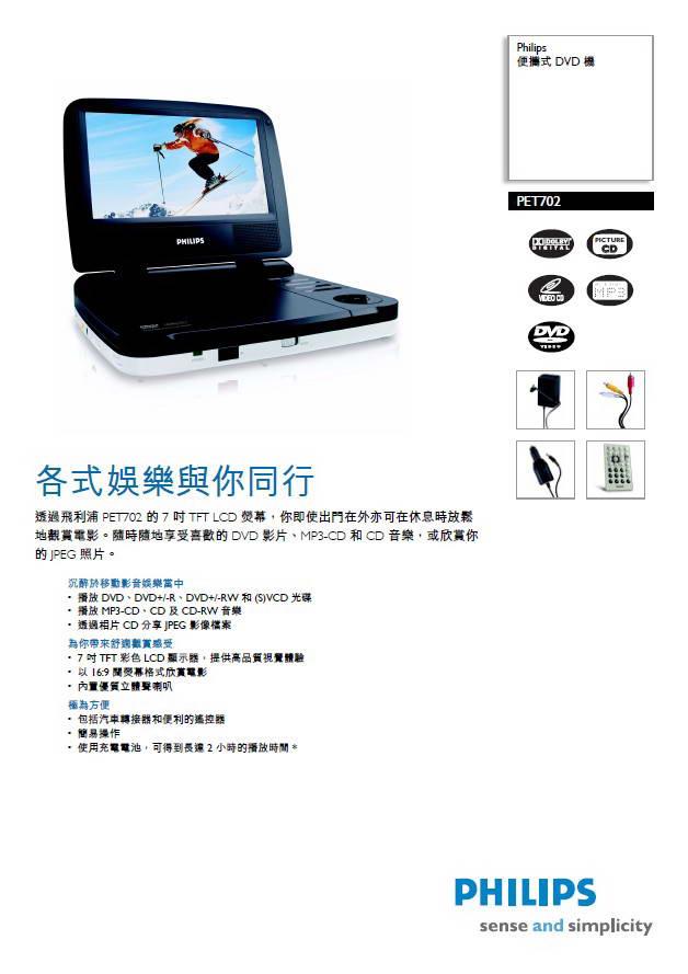 飞利浦PET702便携式DVD说明书