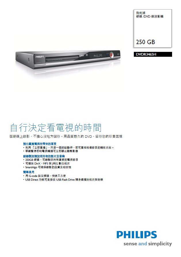 飞利浦DVDR3465H录放影机使用手册