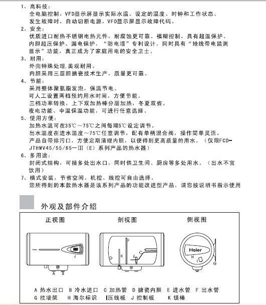 海尔FCD-JTHMV65-Ⅲ(E)电热水器使用说明书