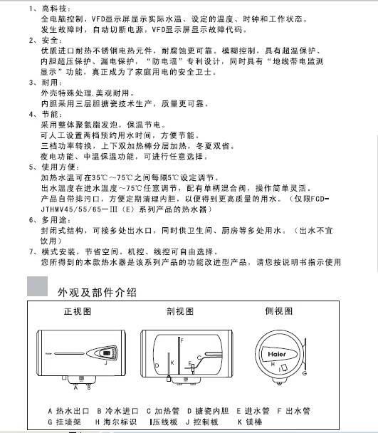 海尔FCD-JTHMV55-Ⅲ(E)电热水器使用说明书