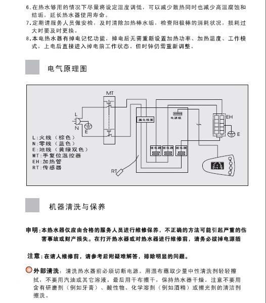 海尔FCD-JTHMG80-Ⅲ(E)电热水器使用说明书