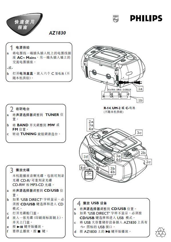 飞利浦AZ1830便携式播放机使用说明书