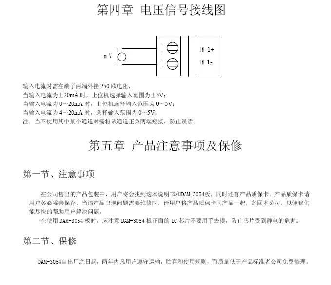 阿尔泰DAM-3054模块硬件使用说明书