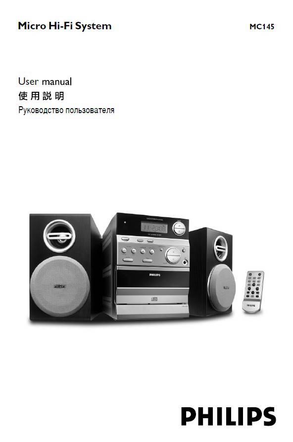 飞利浦MC145迷你组合音响使用说明