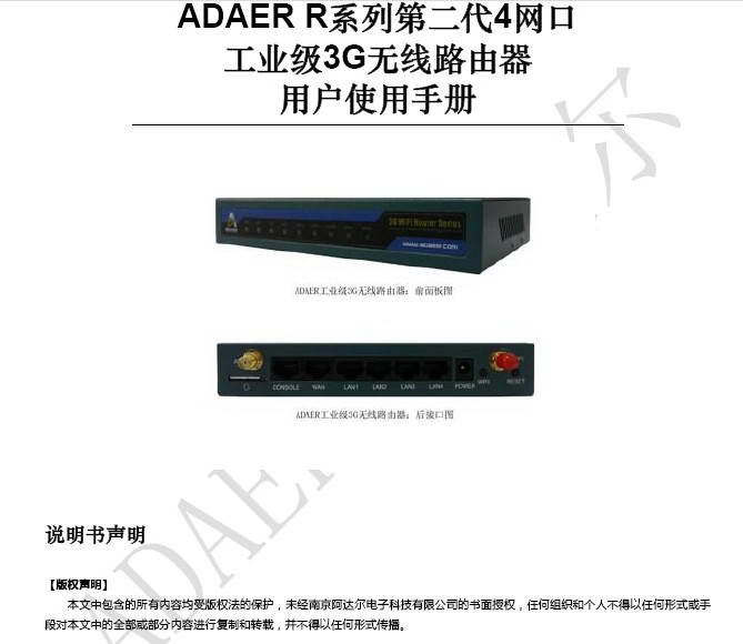 ADR R7X46工业级3G无线路由器用户使用手册