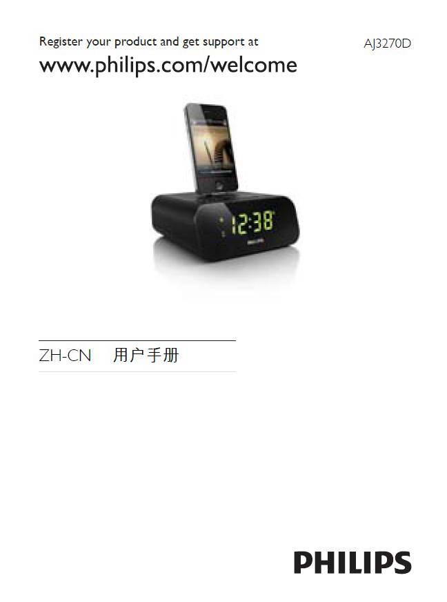 飞利浦AJ3270D时钟收音机用户手册