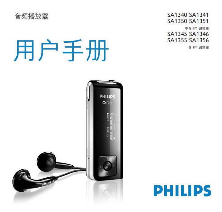 飞利浦SA1340音频播放器用户手册