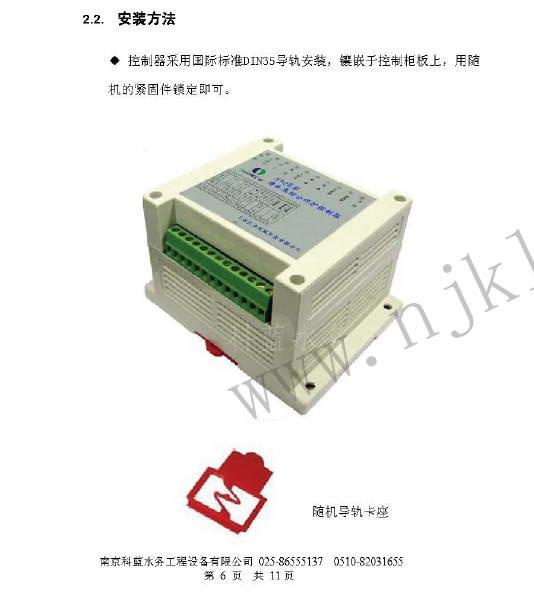 HYQB潜水泵综合保护器用户使用手册