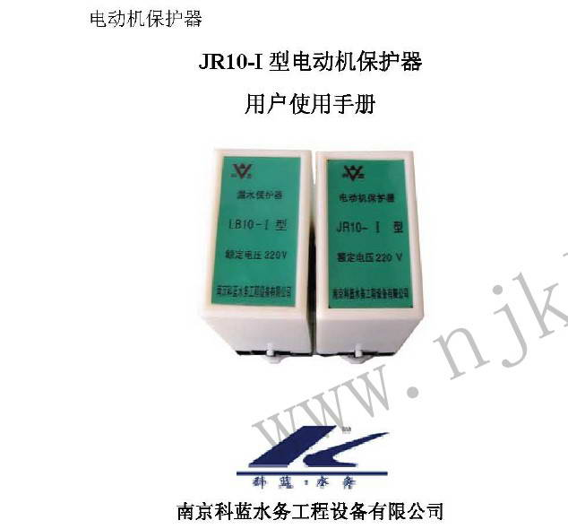 JR10-I电动机保护器用户使用手册