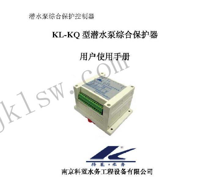 KL-KQ潜水泵综合保护控制器用户使用手册