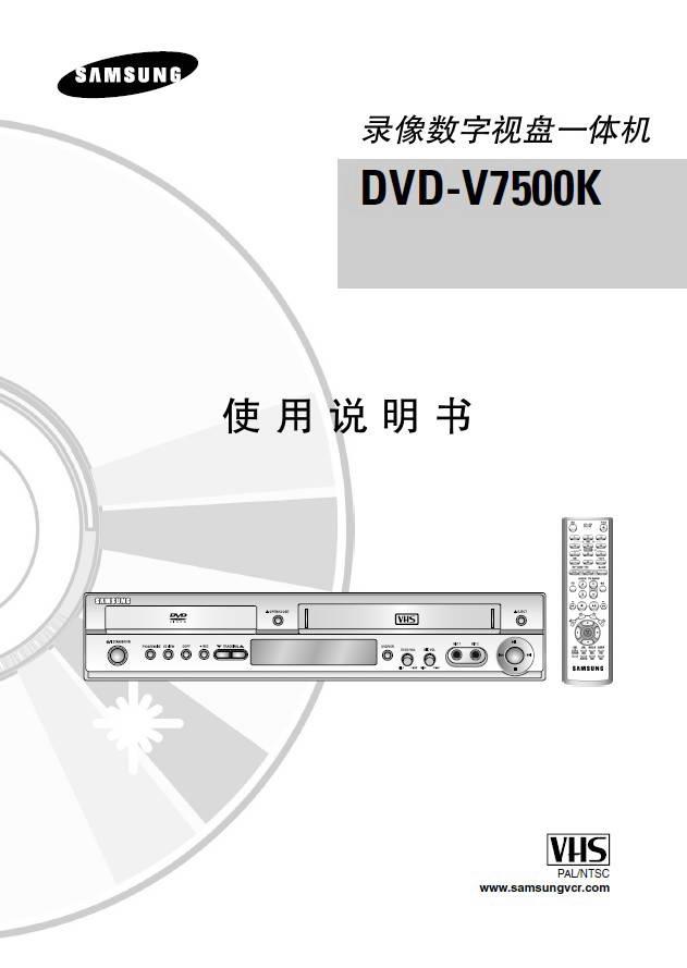 三星DVD-V7500K录像数字视盘一体机使用说明书