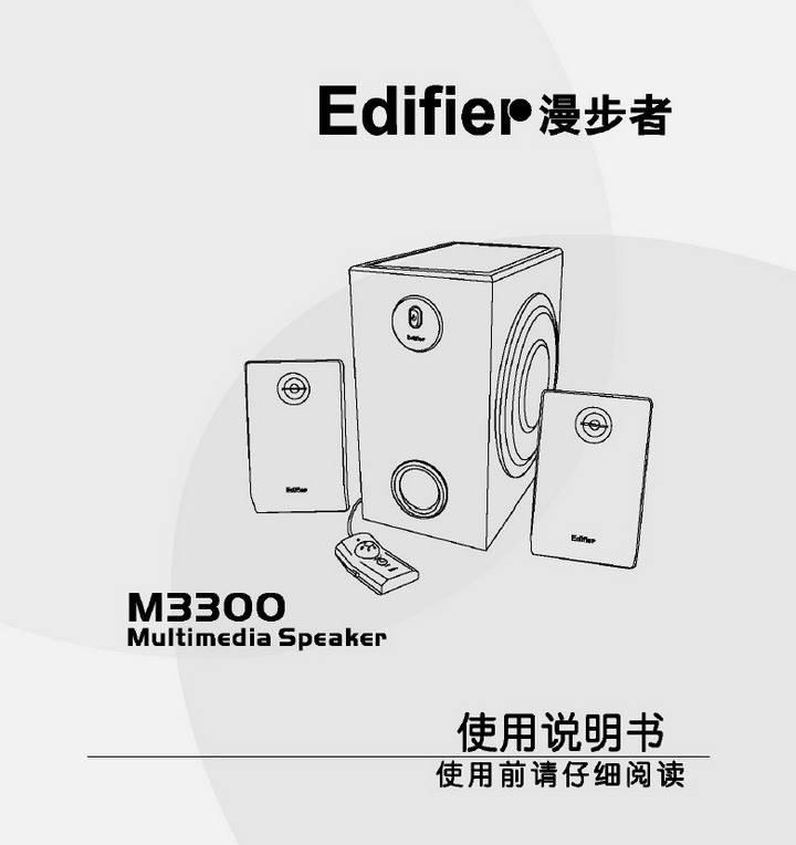 漫步者M3300音响使用说明书