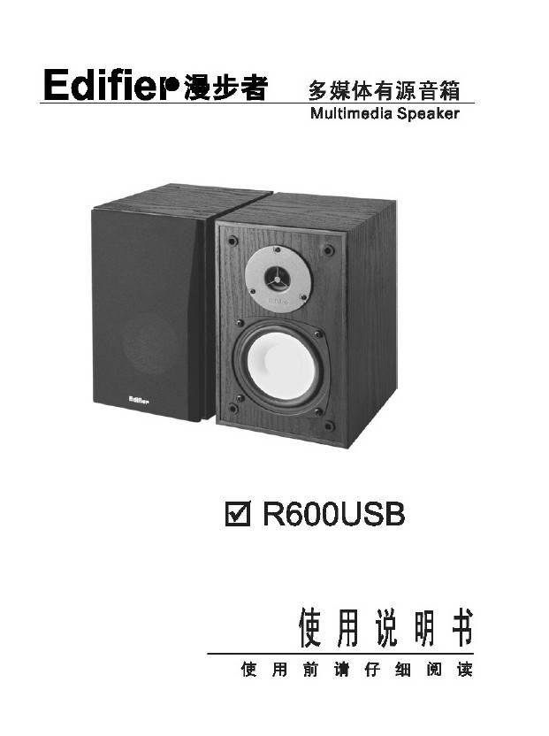 漫步者R600USB音箱使用说明书