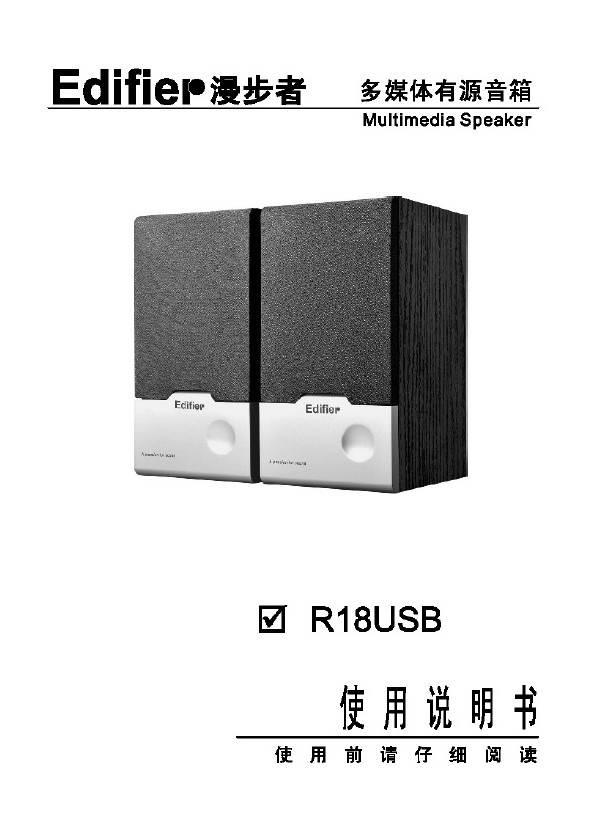 漫步者R18USB音箱使用说明书