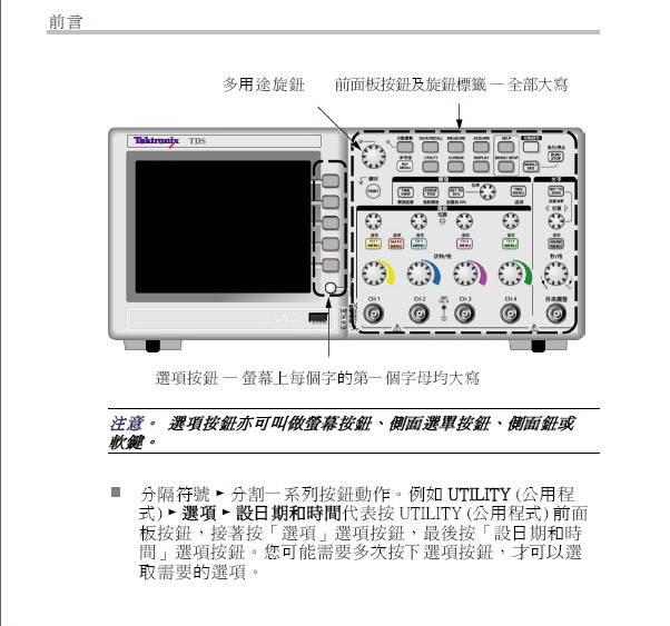 TDS2014B数字示波器使用手册