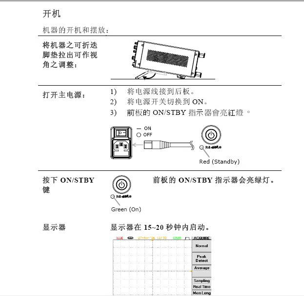 GDS-2102数字储存示波器使用手册