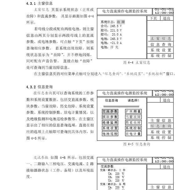 TMBJ1.0电力操作电源监控系统使用手册