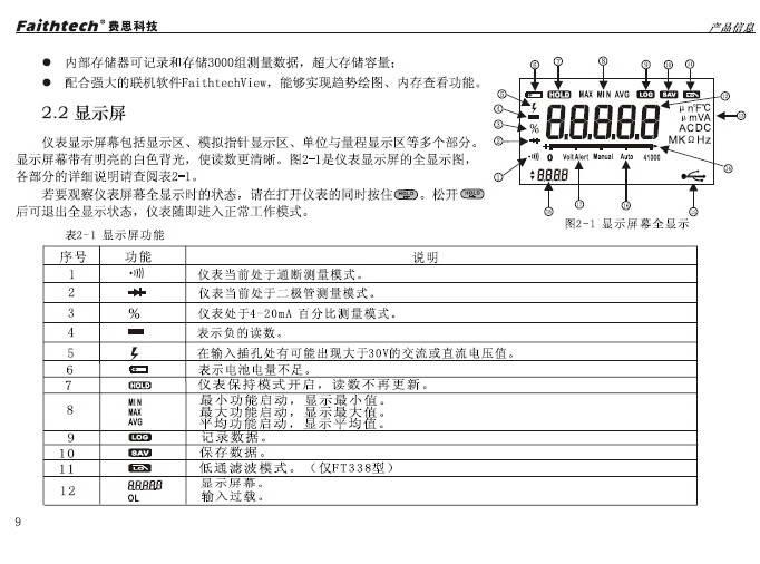 费思FT338万用表使用手册