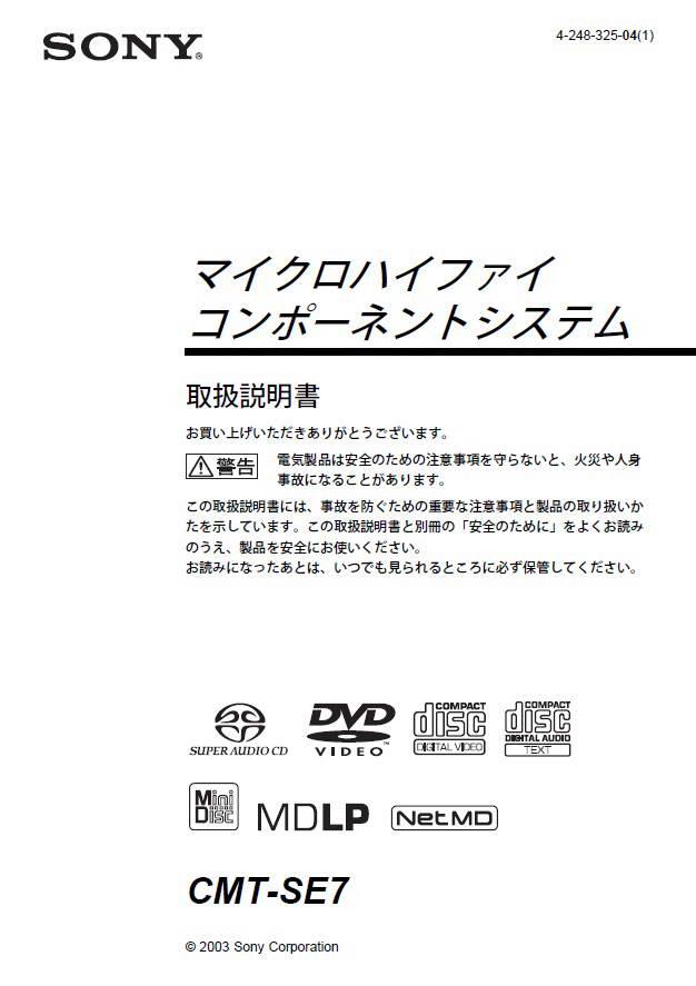索尼CMT-SE7功放说明书