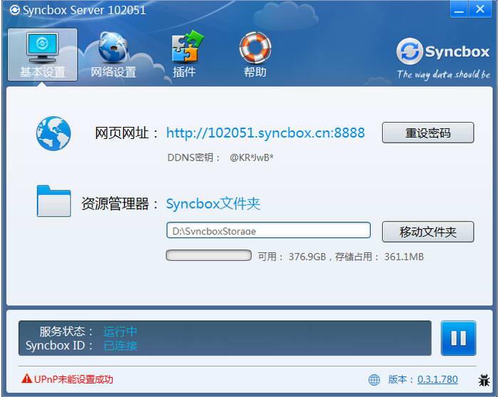 Syncbox服务器软件