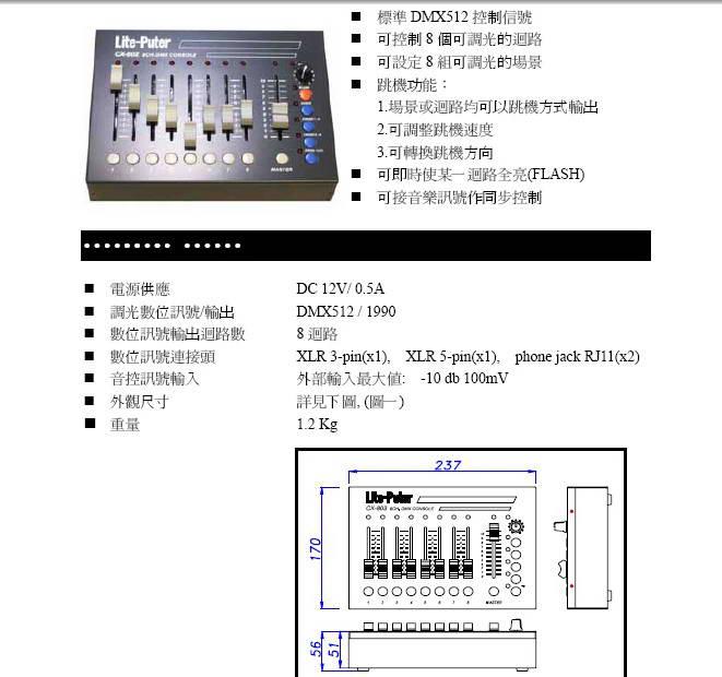 永林CX-803 8回路DMX调光控制器使用手册
