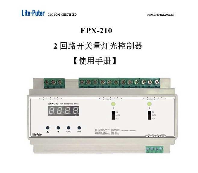 永林EPX-210 2回路开关量灯光控制器使用手册