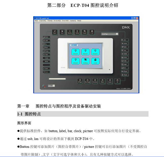 永林ECP-T04彩屏触控面板使用手册