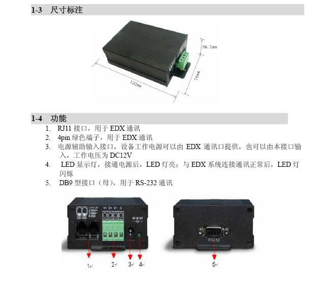 永林DP-102E RS-232转EDX界面使用手册