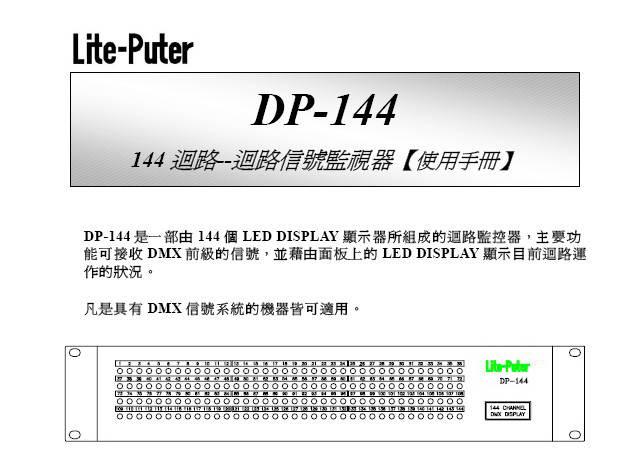 永林DP-144回路信号监视器使用手册