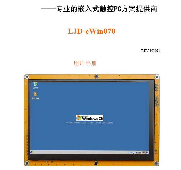 蓝海微芯 LJD-eWin070触控PC用户手册