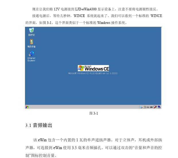 蓝海微芯 LJD-eWin4300(嵌入型)用户手册