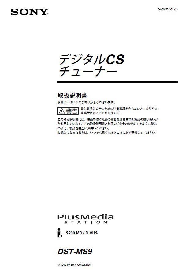 索尼DST-MS9播放机使用说明书