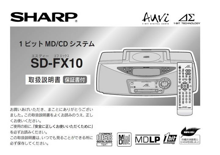夏普SD-FX10组合音响说明书