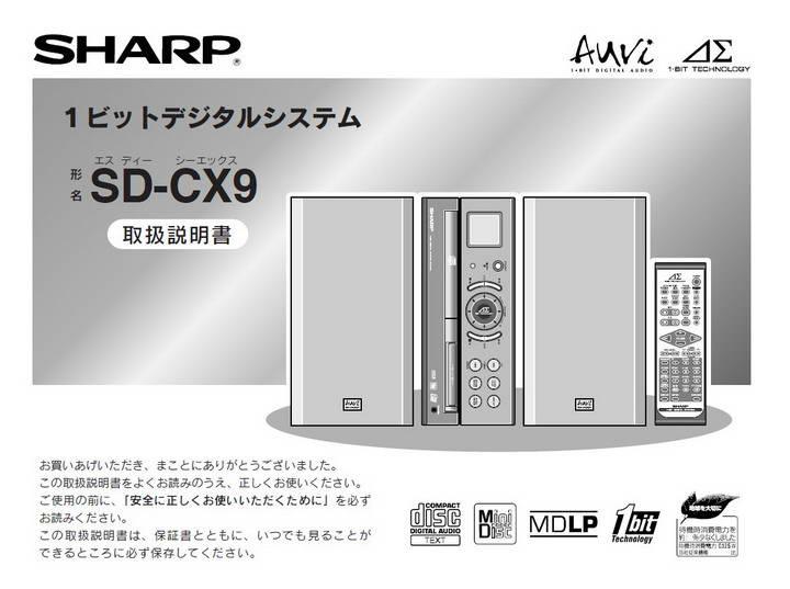 夏普SD-CX9音响使用说明书