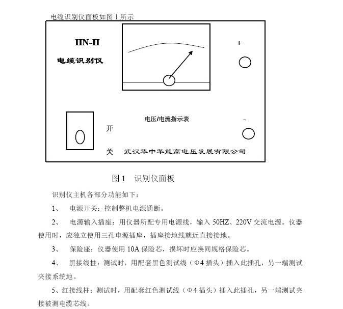 能高HN-H电缆识别仪说明书