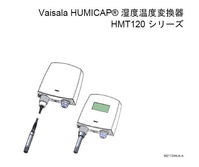 VAISALA HMT120温度变送器説明书