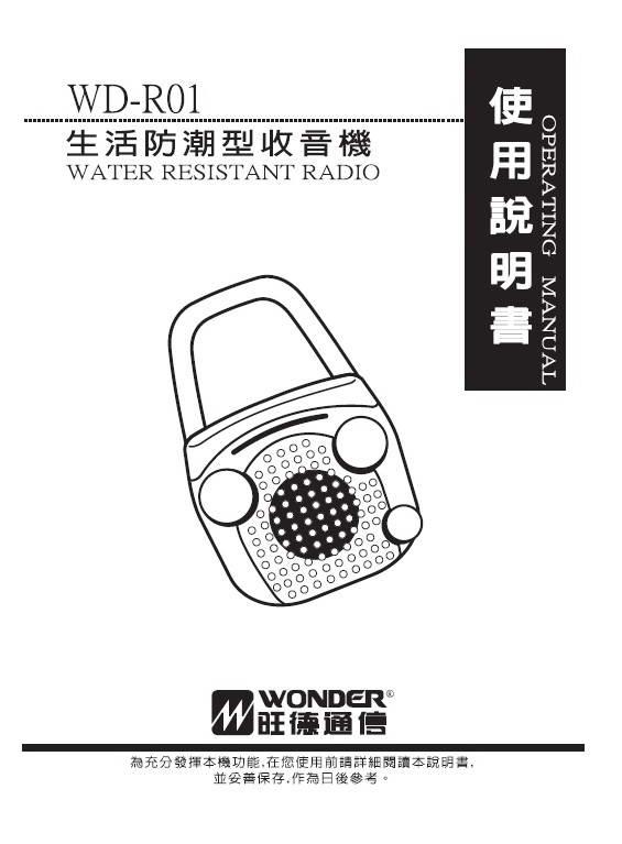 旺德电通WD-R01收音机说明书