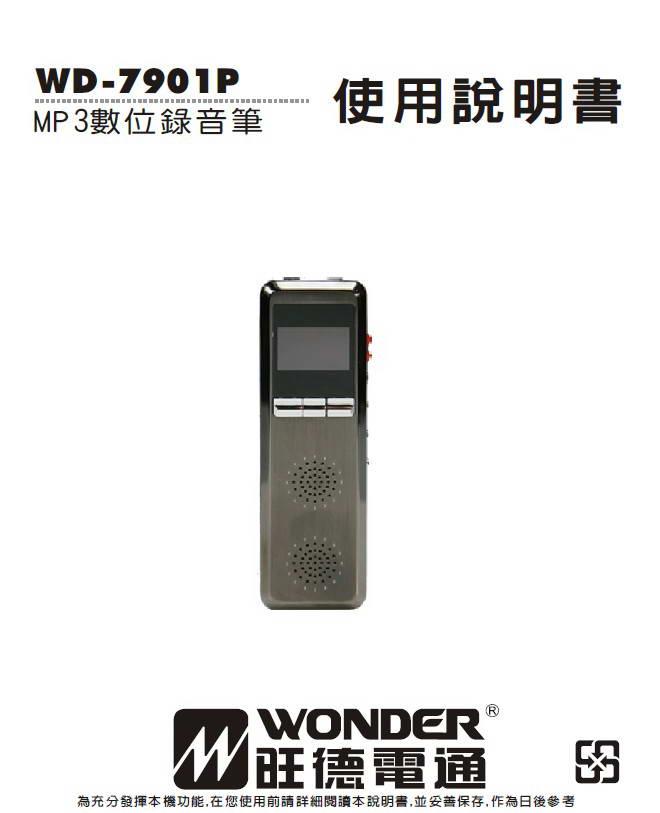 旺德电通WD-7901P数位录音笔说明书