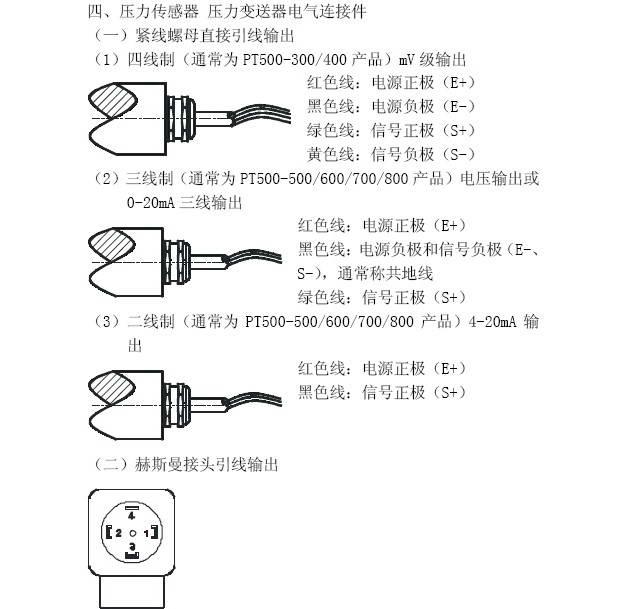 普量PT500-700压力传感器压力变送器说明书