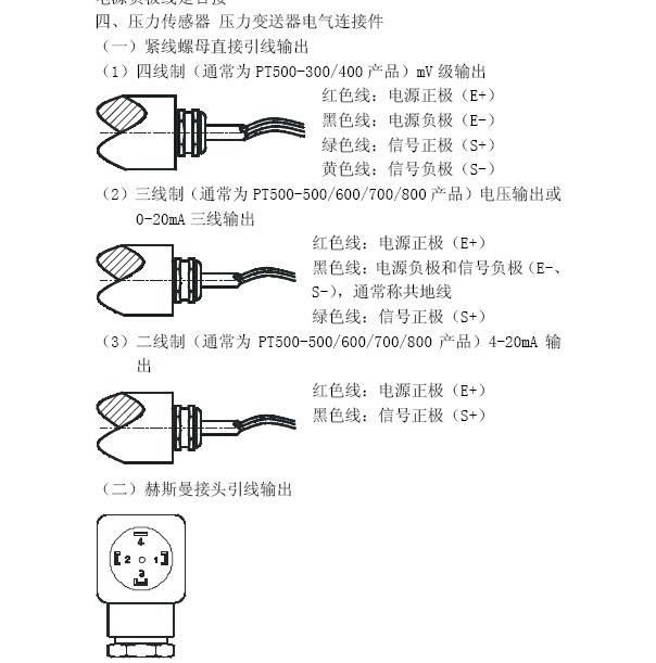 普量PT500-400压力传感器压力变送器说明书