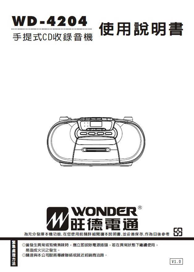 旺德电通WD-4204手提式CD收录音机说明书