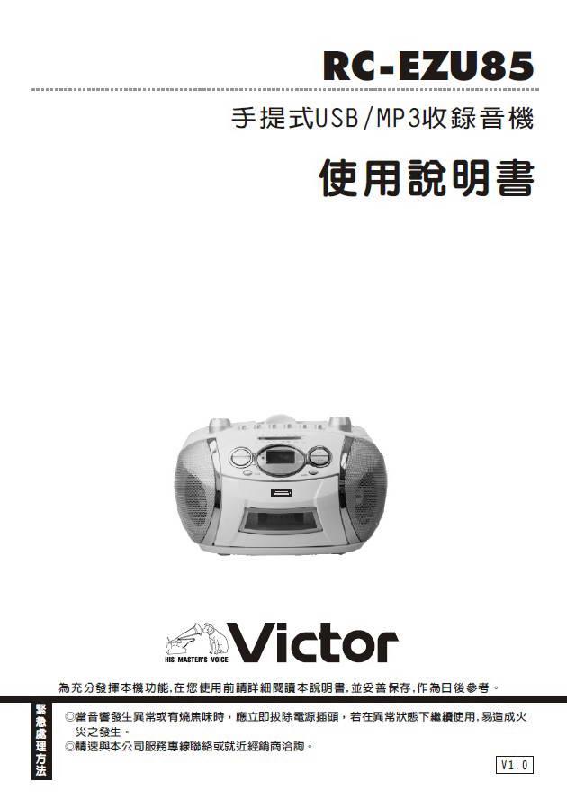 旺德电通RC-EZU85手提式音响说明书