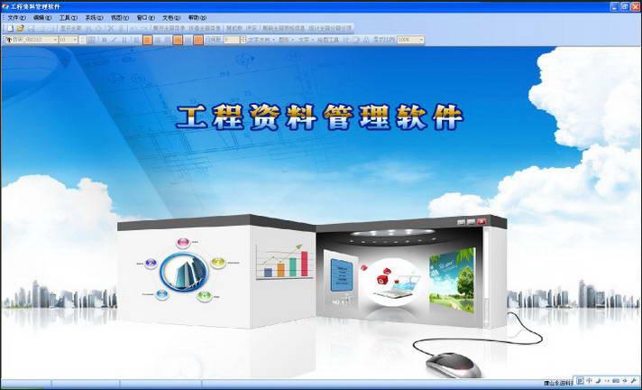 金涌施工资料软件(北京)