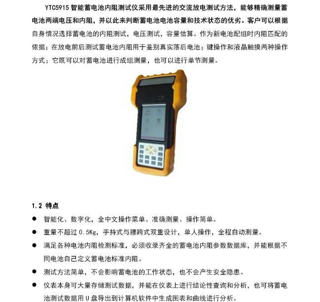 能高HN-II智能电池内阻测试仪说明书