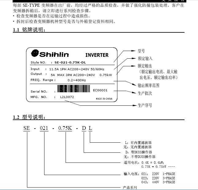 士林SE043-3.7K变频器说明书